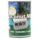 インターフレッシュ 無添加 ココナッツミルク400ml<缶詰食品><その他F>※48個まで1個口配送出来ますBPAフリー 大…