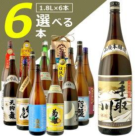 【選べる6本セット送料無料】組み合わせ自由!日本酒よりどり6本セット 1800ml×6本 日本酒 飲み比べセット 1.8L