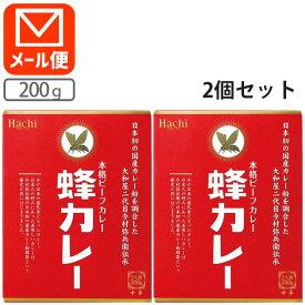 【2個セット メール便送料無料(3cm)】 ハチ食品 本格ビーフカレー 蜂カレー 中辛 200g×2個 ※この商品はメール便で出荷となります。[T.1579.1.SE]