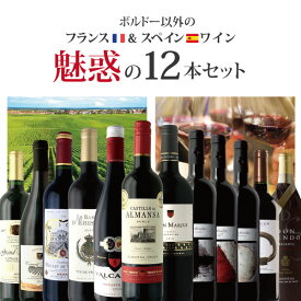 【12本セット送料無料】ボルドー以外のフランスワインとスペインワインの超驚きグレードワインの詰まった全てが金賞受賞12本セット <ワインセット>※沖縄県は送料無料対象外 赤ワイン 飲み比べセット[T.7485.0.SE]