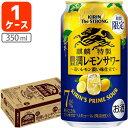 【1ケース(24本)送料無料】キリン・ザ・ストロング 豊潤レモンサワー 350ml×24本 [1ケース]※北海道・九州・沖縄県は…