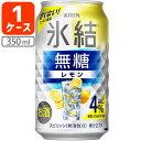 【1ケース(24本)セット送料無料】[Alc.4%]キリン 氷結 無糖レモン Alc.4% 350ml×24本 [1ケース]※北海道・九州・沖縄…
