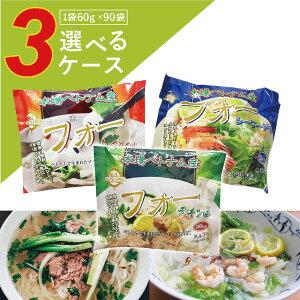 【3ケース(90袋)で送料無料】 Green フォー 米粉麺チキンスープ味・シーフード味・トムヤム味 いずれか3ケース(90袋)※沖縄県は送料無料対象外ラーメン インスタント ラーメン ベトナム
