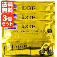 【3袋セット送料無料】EGFフェイスレスキューマスク40枚入り×3袋(120枚分)※北海道・九州・沖縄県は送料無料対象外です。まとめ買いお得パック保湿潤いうるおい毎日コスパ[ju14am]
