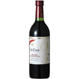 アルプス ヴァンフリー 0.00% 赤 720ml<瓶ワイン><赤>【12本まで1個口発送出来ます】 ノンアルコールワイン 赤ワイン グレープジュース Vinfree [se15am][SE]