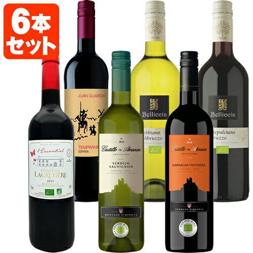 【送料無料】[6本セット]オーガニック認定の極旨ワインのみ!デイリーワインお試し6本セット (750ml×6本)※北海道・沖縄県は送料無料対象外<セットW>【12本まで1個口配送出来ます】赤ワイン 白ワイン ワインセット セットワイン [1708AM][SE]