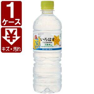 【賞味期限2018年2月8日】【コカ・コーラ いろはす 塩レモン555ml×24本 [1ケース]※2ケースまで1個口配送可能<ペット飲料><ジュース>[1709AM][SE]