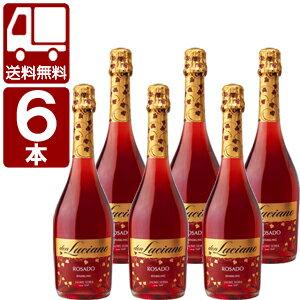 【送料無料】[6本セット]ドン・ルチアーノ・ブリュット・ロゼ 750ml×6本<瓶ワイン><スパーク>※北海道・沖縄県は送料無料対象外スパークリングワイン[1709AM][SE]