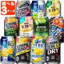 【3ケース送料無料】選べる 人気の350mlチューハイ3ケースセット350ml×72本※他の商品と同梱不可※北海道・東北・中…