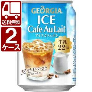 【2ケース送料無料】ジョージア アイスカフェオレ缶コーヒー 2ケースセット280ml×48本 [2ケース]※3ケースまで1個口配送可能※北海道・東北・中国・四国・九州・沖縄は送料無料対象外です。<セットJ><ジュース>[1804YI][SE]