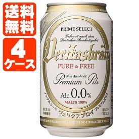 【4ケース(96本)送料無料】ヴェリタスブロイ ピュア&フリー 330ml×96本※他の商品と同梱不可※北海道・九州・沖縄県は送料無料対象外です。<セットB><輸入B>ノンアルコールビール[2個口][T87.1294.1200.SE]