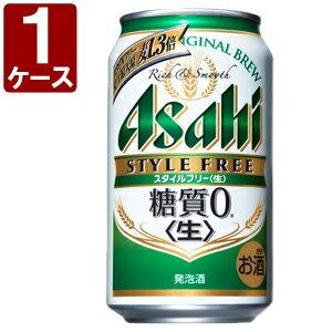 アサヒ スタイルフリー糖質ゼロ350ml×24本 [1ケース]※2ケースまで1個口配送可能<缶発泡酒><アサヒB>ABE35[1705YF][SE]