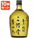 【送料無料】【ビンタイプ】二階堂 吉四六 25度 瓶 X 10本(1ケース)(本格むぎ焼酎)720ml瓶 [箱入]※他の商品と同梱…