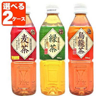 【2ケース送料無料】神戸茶房 お茶3種類から選べる2ケースセット500ml×48本 [2ケース]※他の商品と同梱不可※北海道・東北・中国・四国・九州・沖縄は送料無料対象外です。<セットJ><茶>[1805YI][SE]
