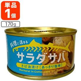 木の屋石巻水産 サラダサバ あっさり塩味 170g(固形量110g) ※48個まで1個口で配送が可能です [T.1454.2.SE]