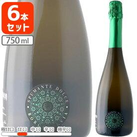 【6本セット送料無料】ボルゴ・フルヴィア・スプマンテ・ドルチェ 750ml<瓶ワイン><スパーク>※北海道・九州・沖縄県は送料無料対象外です。【12本まで1個口配送出来ます】スパークリングワイン[1710AM]