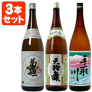 【送料無料】[普通酒3本セット]石川県の地酒 普通酒+本醸造3本セット(1.8L×3本)※一部の地域は送料無料対象外となります<瓶清酒><普通酒><本醸造><セットN>【6本まで1個口配送出来ます】[1704YF]
