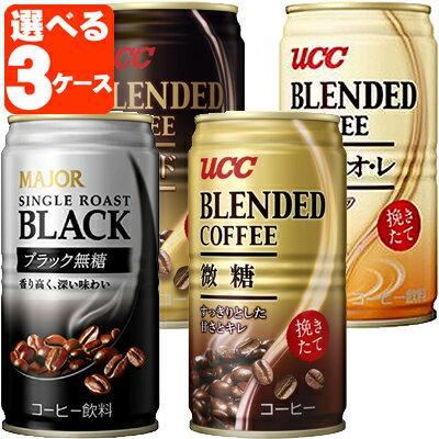 【3ケース送料無料】UCC 缶コーヒー選べる3ケースセット185g×90本 [3ケース]※その他の商品と同梱不可※北海道・東北・中国・四国・九州・沖縄は送料無料対象外です。<セットJ><コーヒー>[1706YF][SE]