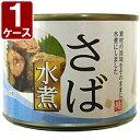 【1ケース】春日商会 さば水煮190g×48個 [1ケース]<缶詰食品><その他F>※2ケースまで同梱出来ますまとめ買い 鯖缶 魚 非常食[au14am-sd]