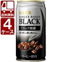 【送料無料】【4ケースセット】日本ヒルスコーヒー MAJOR シングルローストブラック 無糖185g×120本 [4ケース]<セットJ><コーヒー>※北海道・沖縄県は送料無料対象外です※他の商品と同梱