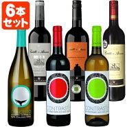 【6本セット送料無料】低糖ワイン6本セット<セットW><その他W>※北海道・九州・沖縄県は送料無料対象外です。【2セットまで1個口発送出来ます】[T.SE]