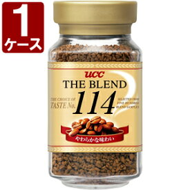 【12本セット送料無料】 UCC ザ・ブレンド 114 90g×12本(1ケース) ※沖縄県は送料無料対象外 UCCブレンド ブレンドコーヒー インスタントコーヒー