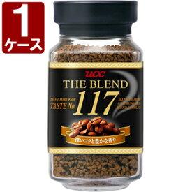 【12本セット送料無料】 UCC ザ・ブレンド 117 90g×12本(1ケース) ※沖縄県は送料無料対象外 UCCブレンド ブレンドコーヒー インスタントコーヒー