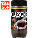 【12本セット送料無料】UCC クラスワン 220g(瓶)×12本 [1ケース]<インスタントコーヒー>※2ケースまで1個口配送出…