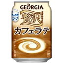 ジョージア 贅沢カフェラテ まろやかミルク280g×24本 [1ケース]<缶飲料><コーヒー>※4ケースまで1個口配送出来ます280ml コーヒー [au16yf]