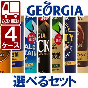 【4ケース送料無料】ジョージア選べる缶コーヒー 4ケースセット185g×96〜120本※他の商品と同梱不可※北海道・東北・中国・四国・九州・沖縄は送料無料対象外です。<セットJ><コーヒー>[2個口][1803YI][SE]
