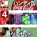 コカ・コーラ ハンディ ジュース