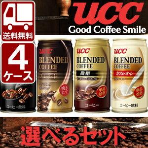 【送料無料】UCC 缶コーヒー選べる4ケースセット185g×120本 [4ケース]※他の商品と同梱不可※北海道・沖縄県は送料無料対象外<セットJ><コーヒー>[1706YF][SE]
