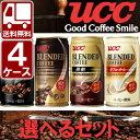 【送料無料】【4ケース】UCC 缶コーヒー 選べる4ケースセット185g×120本 [4ケース]<セットJ><コーヒー>※他の商品と同梱は出来ません※北海道・沖...