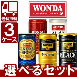 【3ケース送料無料】アサヒ ワンダ選べる3ケースセット185g×90本 [3ケース]※北海道・東北・中国・四国・九州・沖縄は送料無料対象外です。<セットJ><コーヒー>[1804YI][SE]