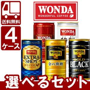 【送料無料】アサヒ ワンダ選べる4ケースセット185g×120本 [4ケース]※他の商品と同梱不可※北海道・沖縄県は送料無料対象外<セットJ><コーヒー>[1706YF-6400][SE]