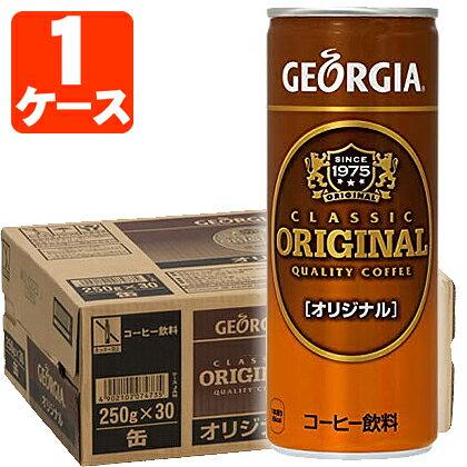 ジョージア オリジナル250g×30本 [1ケース]※3ケースまで1個口配送可能<缶飲料><コーヒー>[1804YI][SE]