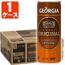 ジョージア オリジナル250g×30本 [1ケース]※3ケースまで1個口配送可能<缶飲料><コーヒー>[1706YF][SE]