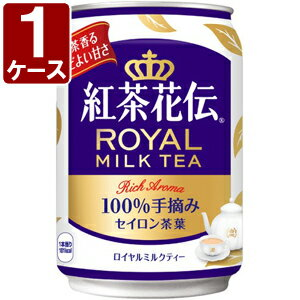 コカ・コーラ 紅茶花伝ロイヤルミルクティー280g缶×24本 [1ケース]※4ケースまで1個口配送可能<缶飲料><ジュース>[1706YF-1720][SE]
