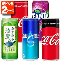【2ケース送料無料】コカ・コーラ社 250ml缶 選べる2ケースセット250ml×60本 [2ケース]※250ml缶飲料1ケース同梱可能※北海道・東北・中国・四国・九州・沖縄は送料無料対象外です。<セットJ><ジュース>[1804YI][HINA][SE]
