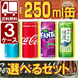 【送料無料】コカ・コーラ社250ml缶選べる3ケースセット250ml×90本 [3ケース]※他の商品と同梱不可※北海道・沖縄県は送料無料対象外<セットJ><ジュース>[1705YF][HINA][SE]