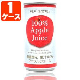 神戸居留地 アップル 果汁100% 185g×30本 [1ケース]※3ケースまで1個口配送が可能です<缶飲料><ジュース>アップルジュース りんごジュース [T.013.1264.Z.SE]