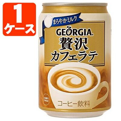 ジョージア 贅沢カフェラテ280g×24本 [1ケース]※4ケースまで1個口配送可能<缶飲料><コーヒー>[1706YF][SE]