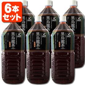 神戸居留地 黒烏龍茶 2000ml(2L)×6本 [1ケース]※この商品は1ケースで1個口となります富永貿易 烏龍茶 黒 ウーロン茶 [T.013.1347.Z.SE]
