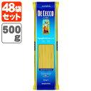 【在庫限り】【2ケース(48袋)送料無料】ディチェコ NO.11 スパゲッティーニ (1.6mm)[並行輸入品] 500g×48袋<袋詰…