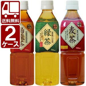 【送料無料】神戸茶房のお茶3種類から選べる2ケースセット500ml×48本 [2ケース]※他の商品と同梱不可※北海道・沖縄県は送料無料対象外<セットJ><茶>[1705YF][SE]