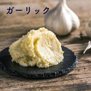 とよとみフレーバーバター「ガーリック」お取り寄せ 国産 こだわり 酪農 贈り物 ギフト 乳製品