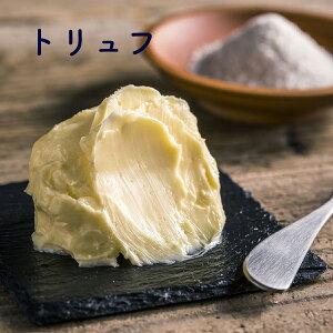とよとみフレーバーバター「トリュフ」お取り寄せ 国産 こだわり 酪農 贈り物 ギフト 乳製品