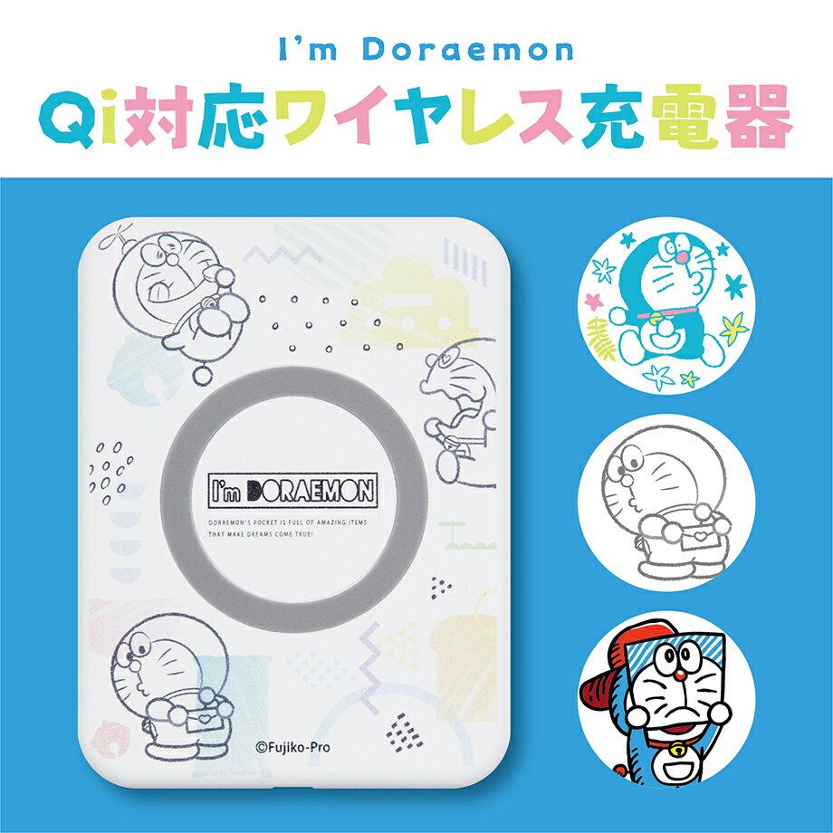 【 I'm Draemon Qi対応ワイヤレス充電器 】アイムドラえもん Qi(チー)対応 ワイヤレス 充電器 かわいい スマホ 送料無料 ドラえもん I'm Draemonn