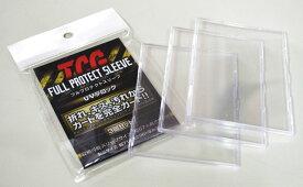 【メール便可(1セットのみ)】TCGフルプロテクトスリーブ 3個組(レギュラーサイズ)