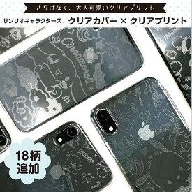 【サンリオキャラクターズ クリアプリントシリーズvol.2】iPhone / Xperia / AQUOS / Galaxy 他 各種対応!